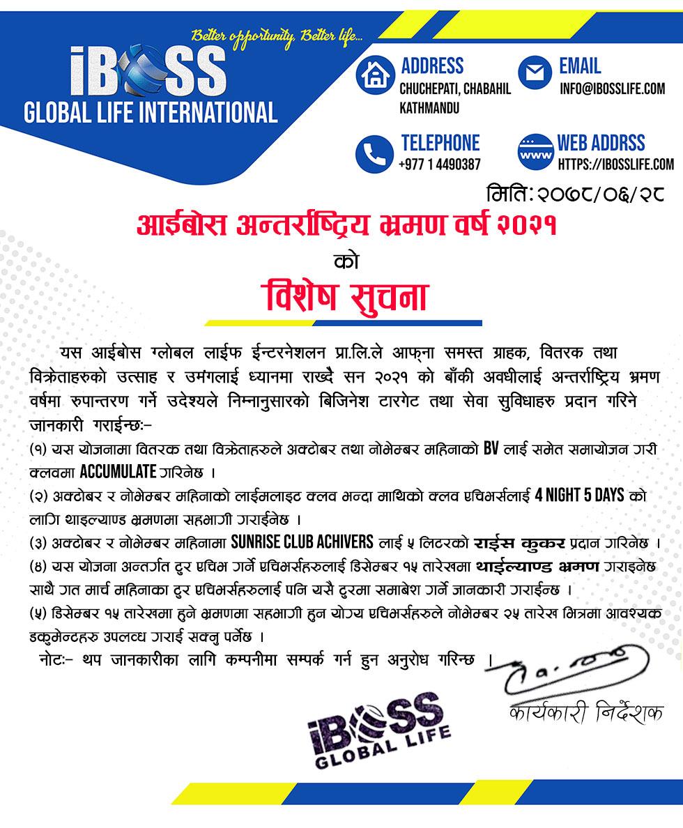 International Tour offer